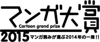 「マンガ大賞2015」ロゴ