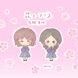 キットカット×「花とアリス殺人事件」! 「花とアリス受験事件」配信開始!