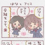 「花とアリス受験事件」4コマ漫画