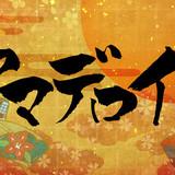 「日本アニメ(ーター)見本市」から通算10作目の予告映像が公開