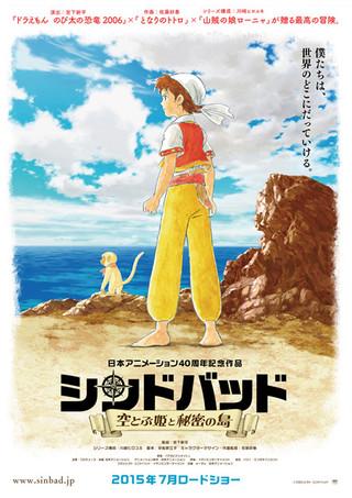 日本アニメーション40周年作品「シンドバッド 空とぶ姫と秘密の島」7月公開!