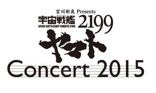 「宮川彬良 Presents『宇宙戦艦ヤマト2199』コンサート2015」