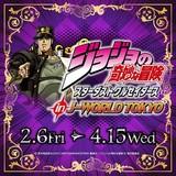 「ジョジョの奇妙な冒険 スターダストクルセイダース in J-WORLD TOKYO」開催!