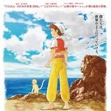 今夏上映「シンドバッド 空とぶ姫と秘密の島」の特報映像が公開!