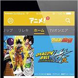 大人気アニメが見放題となる「アニメ放題」がサービス開始