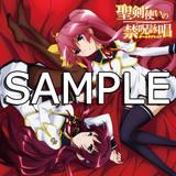 「聖剣使いの禁呪詠唱」主題歌CD同時購入キャンページが実施決定!