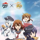 「艦これ」とピザハットがコラボ! 2月23日からキャンペーン開始!!
