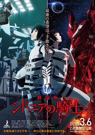 「劇場版 シドニアの騎士」初日舞台挨拶に洲崎綾、原作者・弐瓶勉らが登壇
