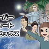 「スーパーショートコミックス」ビジュアル