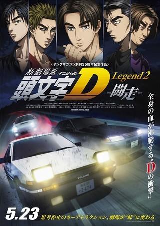 「新劇場版「頭文字D」Legend2-闘走-」ポスタービジュアル