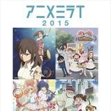 4つの短編アニメーションを上映する「アニメミライ2015」に150名を特別招待!
