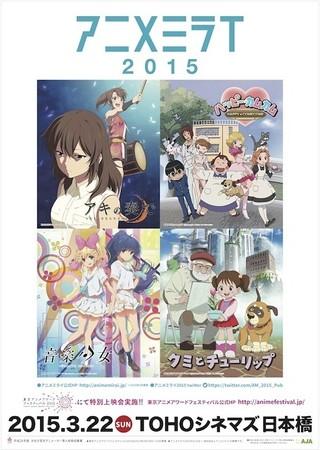 「アニメミライ2015」ポスター