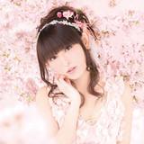 田村ゆかり26枚目の最新シングル「好きだって言えなくて」のミュージックビデオが公開!