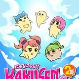 異次元美容アニメ「にゅるにゅる!!KAKUSENくん2期」主題歌を角栓界のアイドル・にゅるズが歌う!