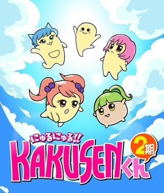 「にゅるにゅる!!KAKUSENくん」第2期キービジュアル