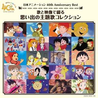 「日本アニメーション 歌と映像で綴る 思い出の主題歌コレクション」ジャケット