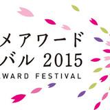 東京アニメアワードフェスティバルにアカデミー賞ノミネート全5作品が集結!