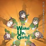劇場アニメ「Wake Up, Girls!続・劇場版」前後篇を9月、12月に公開!