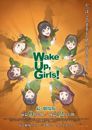 「Wake Up, Girls!続・劇場版」ティザービジュアル