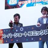 「スーパーショートコミックス」左より水木、松本監督