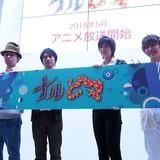 「ナルどマ」左より尾中監督、まっくす、宮崎、安達