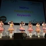 TVアニメ「アイドルマスター シンデレラガールズ」第2期のキーワードが判明!!夏のライブイベント情報も公開