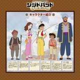 日本アニメーション40周年作品「シンドバッド 空とぶ姫と秘密の島」7月4日全国ロードショー!
