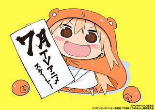「干物妹!うまるちゃん(ひもうと うまるちゃん)」