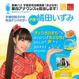 餃子大好き声優・橘田いずみが、宇都宮を走るバスのアナウンスでも餃子をプッシュ!