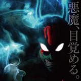 新作アニメが今秋劇場上映!! 地獄の底より「デビルマン」が復活