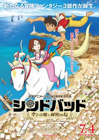 劇場アニメ「シンドバッド 空とぶ姫と秘密の島」ポスター