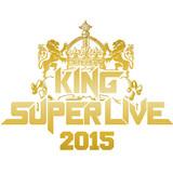 キングレコード主催のアニソンフェス「KING SUPER LIVE 2015」チケット一般販売は5月8日から3日間