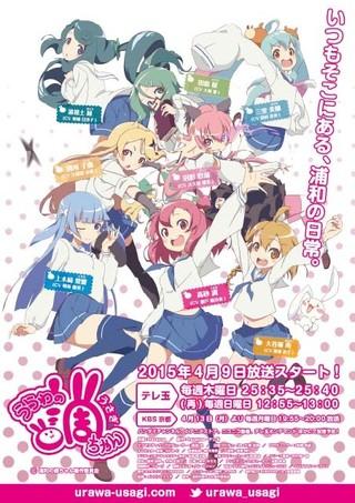 埼玉県アニメ「浦和の調ちゃん」がさいたま市で初のイベントを開催! 未放送の第5話も先行上映