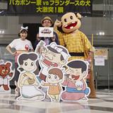 「天才バカヴォン~蘇るフランダースの犬~」公開記念イベントで金田朋子の出演が判明!