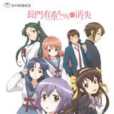 TVアニメ「長門有希ちゃんの消失」×SHIROBACOがコラボを実施