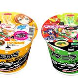 ラーメン好き星空凛オススメ!「ラブライブ!」コラボカップ麺が発売