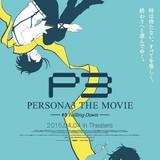 """劇場版「ペルソナ3」の第3弾上映館追加! 追加来場者特典として""""特製手ぬぐい""""もプレゼント"""