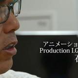 Production I.G石川社長らが語る「4Kブラビアの高画質が変える、アニメ制作」
