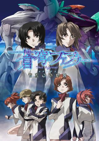 アニメイズム枠ほかで10月から「蒼穹のファフナー EXODUS」第2クールが放送開始
