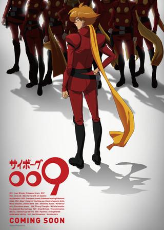 「サイボーグ009」50周年記念新作アニメが劇場上映決定!