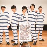 テレビアニメ「監獄学園(プリズンスクール)」制作発表会集合写真