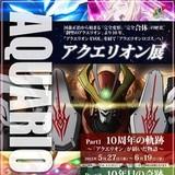 東京・杉並アニメーションミュージアムで放送10周年を記念した「アクエリオン展」が開催中