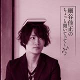 声優・細谷佳正が初のエッセイ集を発売 発売記念イベントも開催決定