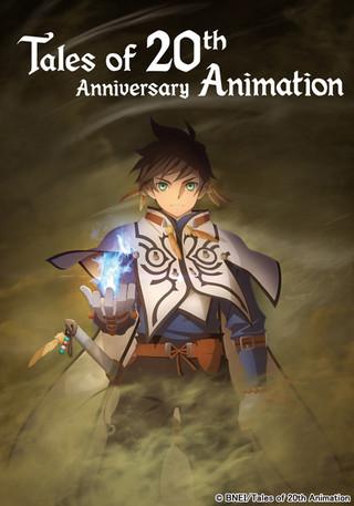 「Tales of 20th Anniversary Animation」キービジュアル