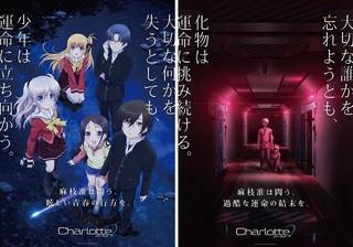 麻枝准・原作&脚本のTVアニメ「Charlotte」7月4日スタート! 放送に先駆けニコ生特番も配信