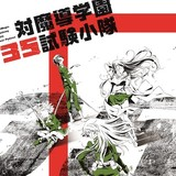 「対魔導学園35試験小隊」10月放送開始! メインキャストは細谷佳正、上田麗奈ら