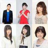 ラジオ番組「メゾン・ド・イーコエ」のイベントが9月13日に開催決定 番組MCの声優10名が集結