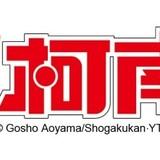 「名探偵コナン」が日本での放送2時間後に中国向けにネット配信を開始