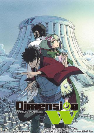 「Dimension W」ティザービジュアル