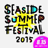 「洲崎西」の洲崎綾、西明日香も出演する「SEASIDE SUMMER FESTIVAL 2015」開催決定